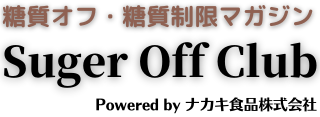 糖質オフ・糖質制限マガジン「Suger Off Club」